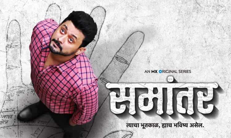 Samanatar - Marathi Web Series 2020