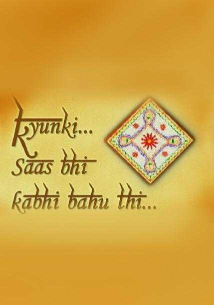 kyuki saas bhi kabhi bahu thi