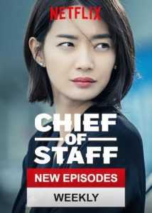 chief of staff on netflix korean drama