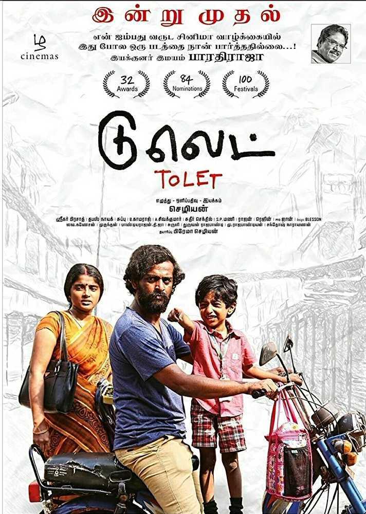 tamil movies 2019