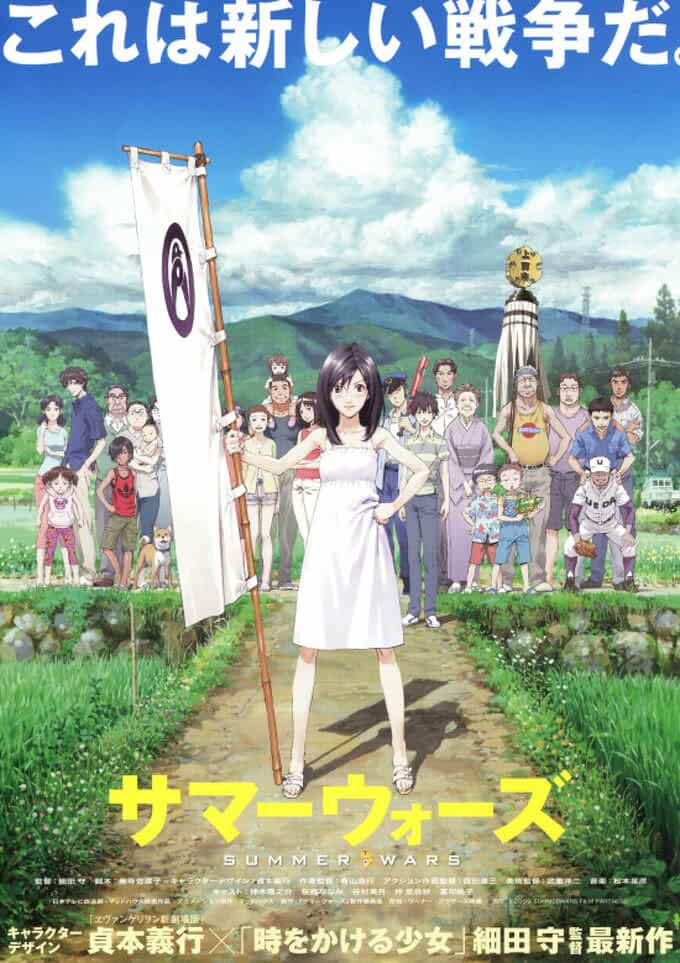 Greatest Anime Movies summer wars