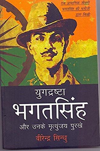 Best book on Bhagat Singh 1